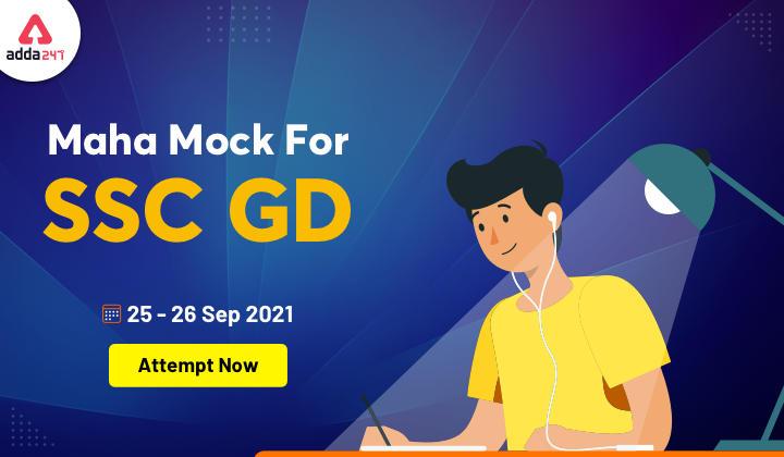 SSC GD Free Mock_40.1