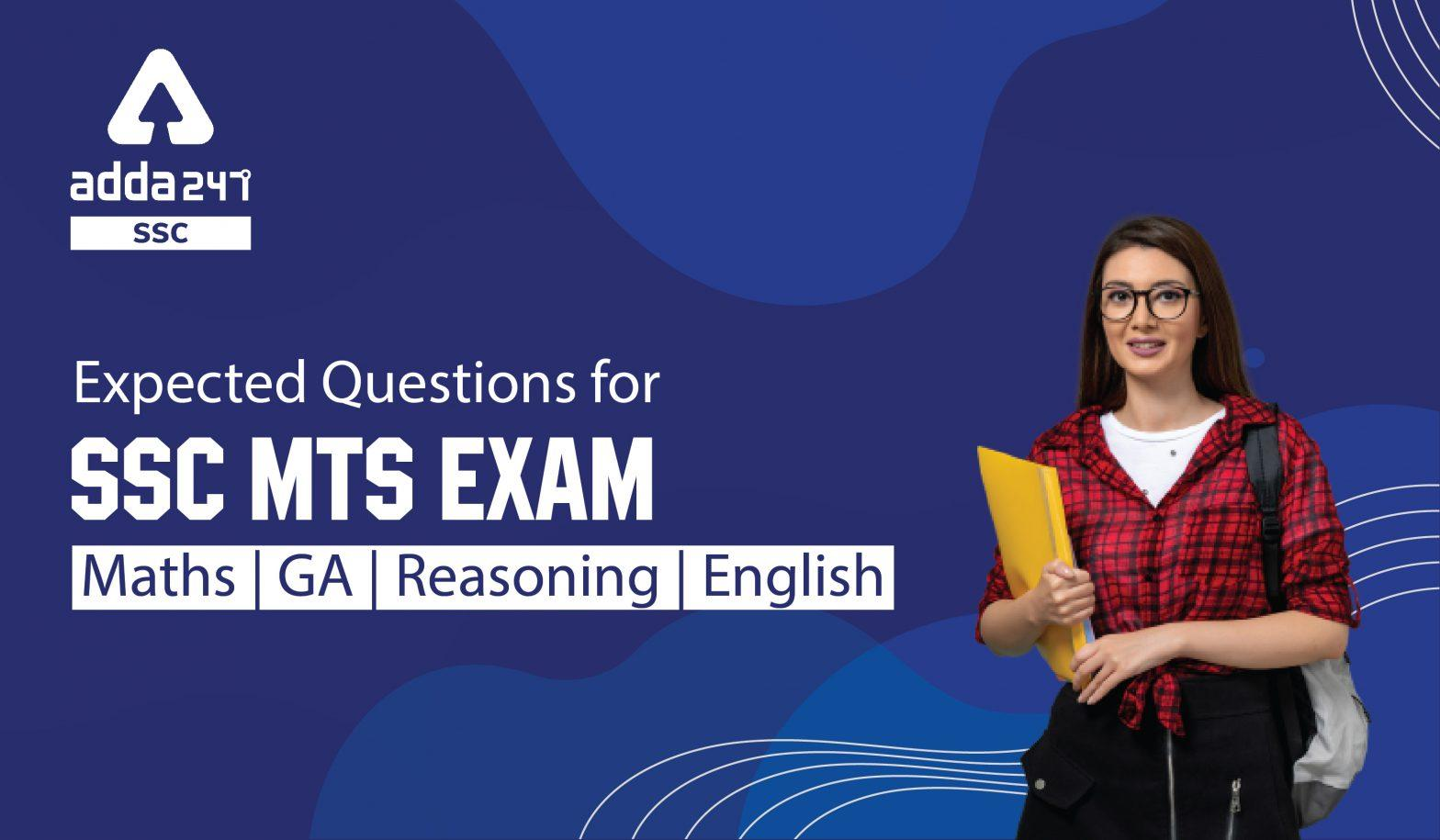 SSC MTS: Expected Questions for SSC MTS Exam: Download PDF Now_40.1