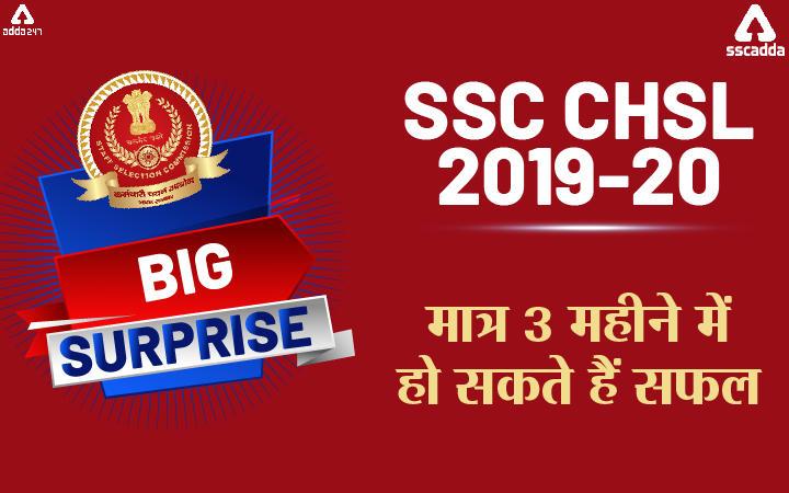 SSC उम्मीदवारों के लिए Big Surprise सुबह 11 बजे_40.1