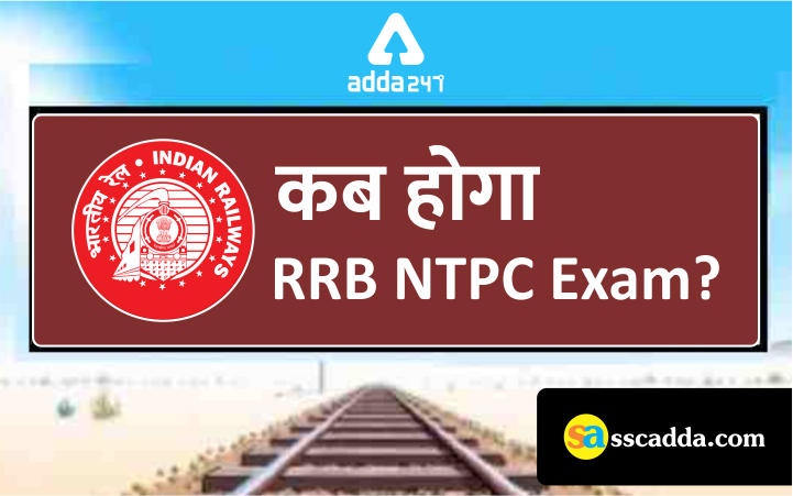 Are RRB NTPC Exam Dates Out? Check Here_40.1