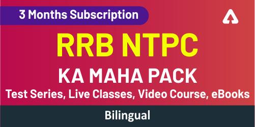 RRB NTPC Maha Pack_40.1