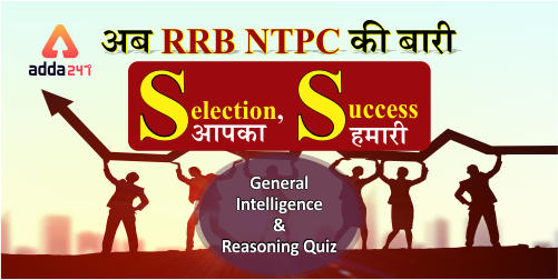 RRB NTPC Reasoning Questions : 20th December_40.1