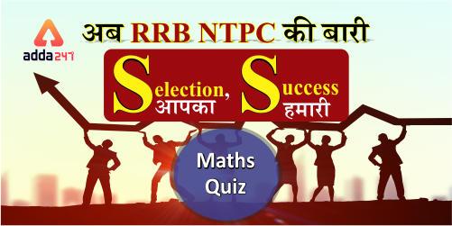 Mathematics Quiz For RRB NTPC : 18th December_40.1