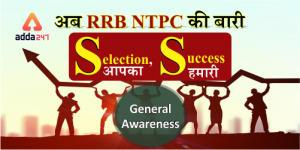 NTPC General Awareness Questions : 31st December, 2019_40.1