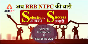 Reasoning Quiz For RRB NTPC : 30th December_40.1