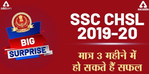 SSC CHSL परीक्षा 2020 : श्योर शॉट सिलेक्शन_40.1