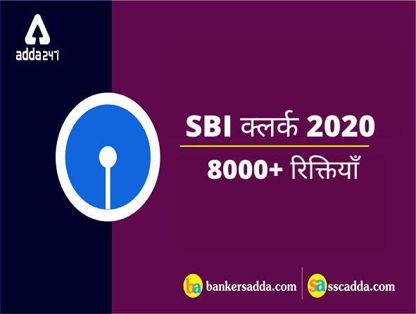 SBI Clerk 2020 Notification, 8000+ रिक्तियां : Get Direct Link अभी करें आवेदन, अंतिम 2 दिन शेष_40.1