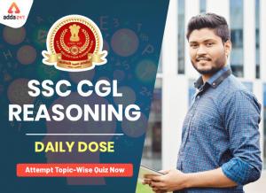 SSC CHSL/CGL के लिए रीजनिंग क्विज 27 जनवरी 2020 : Analogy_40.1