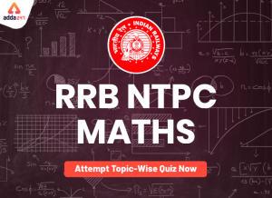 RRB NTPC के संख्यात्मक अभियोगिता क्विज 31 जनवरी 2020 : HCF_40.1
