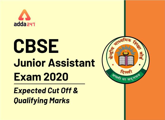 CBSE Junior Assistant परीक्षा 2020: अपेक्षित कट ऑफ और क्वालीफाइंग मार्क्स_40.1