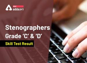 SSC स्टेनोग्राफर ग्रेड 'C' & 'D' Skill Test परिणाम जारी: डाउनलोड करें_40.1