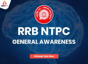 RRB NTPC परीक्षा के लिए सामान्य जागरूकता प्रश्न_40.1