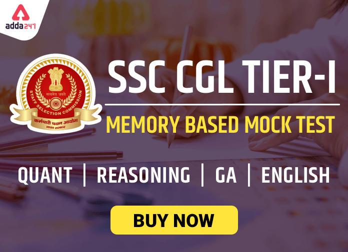 CGL परीक्षा के लिए SSC CGL Tier 1 मॉक टेस्ट : क्वांट, रीजनिंग, GA, इंग्लिश_40.1
