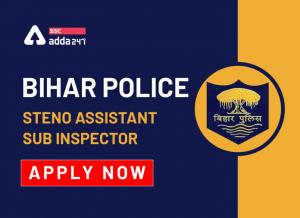 बिहार पुलिस भर्ती 2020: 133 रिक्त पदों के लिए आवेदन करें; विवरण देखें_40.1