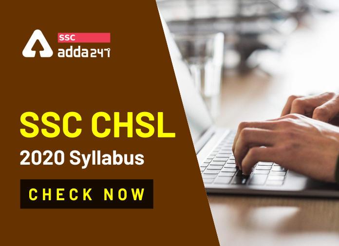 SSC CHSL सिलेबस 2021: जानिए क्या है SSC CHSL टियर-1 सिलेबस और कौन-कौन हैं महत्वपूर्ण टॉपिक_40.1