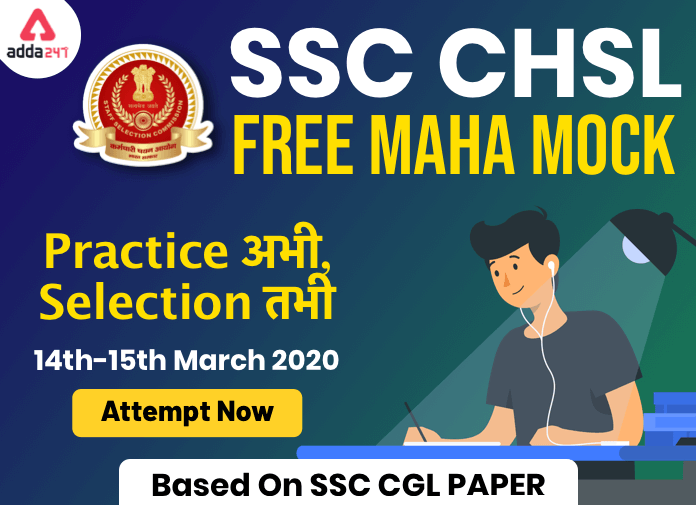 SSC CHSL फ्री मॉक 14-15 मार्च तक | Register Now_40.1