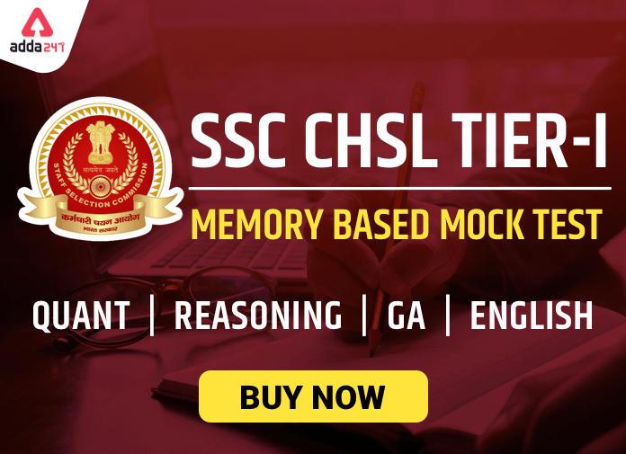SSC CHSL Tier 1 मेमोरी बेस्ड मॉक टेस्ट: 12 अक्टूबर के पेपर पर आधारित SSC CHSL Tier 1 मेमोरी बेस्ड मॉक टेस्ट_40.1