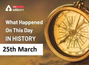 जानिए, इतिहास में 25 मार्च को क्या हुआ था?_40.1