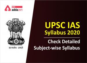UPSC IAS सिलेबस 2020 PDF : विस्तृत विषय-वार सिलेबस_40.1