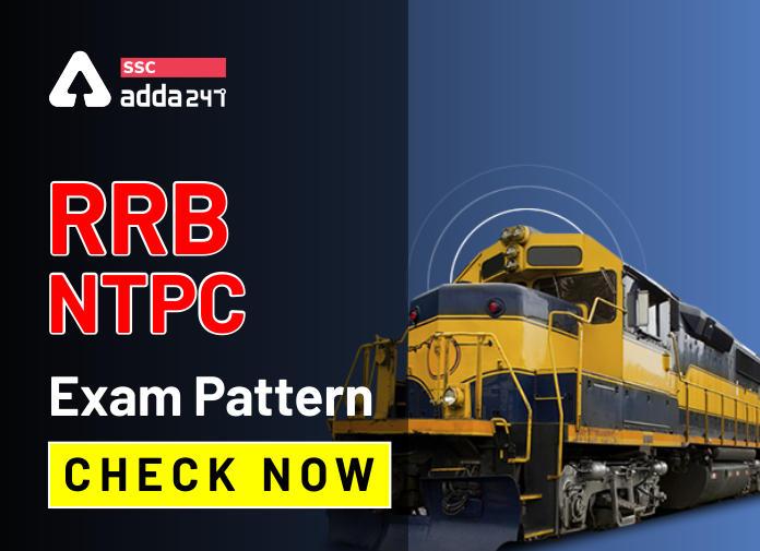 RRB NTPC परीक्षा पैटर्न : यहाँ देखें RRB NTPC CBT 2 परीक्षा पैटर्न_40.1