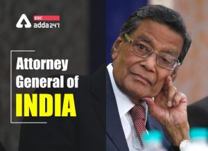 भारत के अटॉर्नी जनरल: यहाँ देखें अटॉर्नी जनरल की नियुक्ति, कार्य और सीमा से सम्बन्धी सभी जानकारी_40.1
