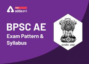 BPSC AE परीक्षा पैटर्न और सिलेबस : महत्वपूर्ण टॉपिक और मार्किंग स्कीम_40.1