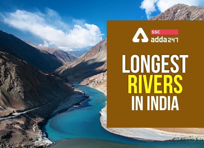 भारत की सबसे लंबी नदी : भारत में शीर्ष 10 सबसे लंबी नदियों की सूची_40.1