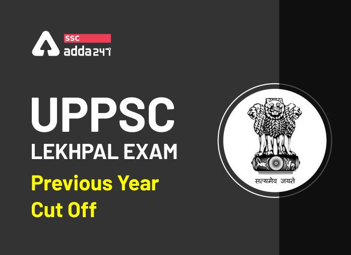 UPSSSC लेखपाल कट ऑफ 2021: जानिए क्या हैं पिछले वर्ष का कटऑफ_40.1