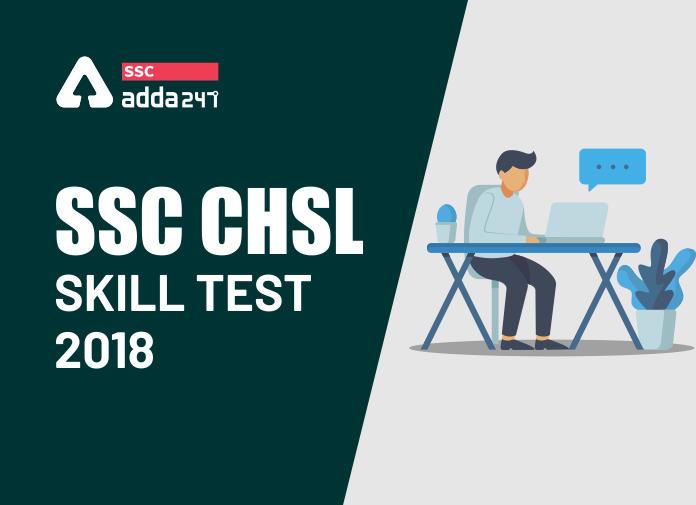 SSC CHSL 2018 स्किल टेस्ट स्थगित; ऑफिशियल नोटिस देखें_40.1