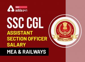 SSC CGL से विदेश मंत्रालय और रेलवे में नियुक्त होने वाले असिस्टेंट सेक्शन ऑफिसर का वेतन,जॉब प्रोफ़ाइल, वर्किंग ऑवर, पोस्टिंग और करियर ग्रोथ_40.1