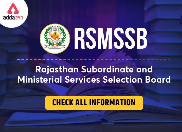 RSMSSB भर्ती : राजस्थान अधीनस्थ एवं मंत्रालयिक सेवा चयन बोर्ड_40.1