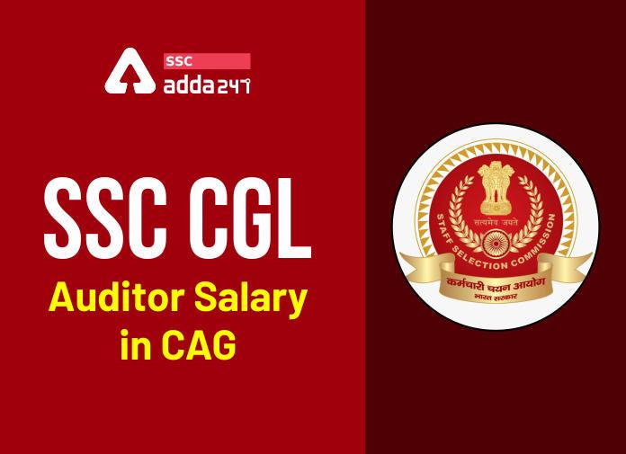 CAG में एसएससी सीजीएल ऑडिटर सैलरी : जॉब प्रोफाइल और प्रमोशन_40.1