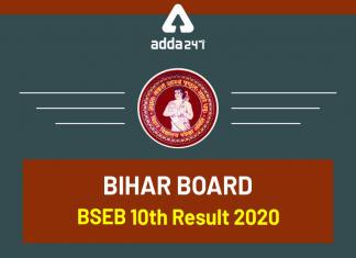 बिहार बोर्ड कक्षा 10वीं के परिणाम घोषित: अभी रिजल्ट चेक करें_40.1