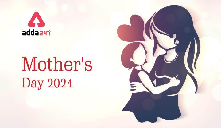 मदर्स डे (Mother's Day) 2021: जानिए कब मनाया जाता है मदर्स डे, तथा इससे संबंधित अन्य महत्वपूर्ण जानकारियां_40.1