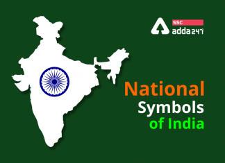 भारत के राष्ट्रीय प्रतीक : पूरी सूची देखें_40.1