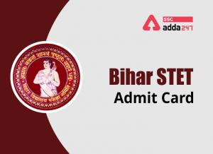 बिहार STET एडमिट कार्ड 2020: बिहार STET री-एग्जाम की एडमिट कार्ड जारी, यहाँ से एडमिट कार्ड करें डाउनलोड_40.1