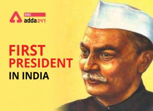 भारत के प्रथम राष्ट्रपति : प्रथम राष्ट्रपति डॉ. राजेंद्र प्रसाद के साथ-साथ अब तक के राष्ट्रपति की सूची के साथ राष्ट्रपति पद के बारे में विस्तार से जानें_40.1
