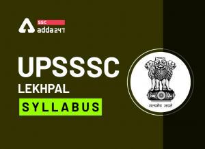 UPSSSC लेखपाल सिलेबस: जानिए कैसा हैं UPSSSC लेखपाल का सिलेबस_40.1