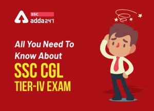 SSC CGL टीयर- IV परीक्षा : यहाँ देखें CPT और DEST परीक्षा संबंधी सभी महत्वपूर्ण जानकारी_40.1