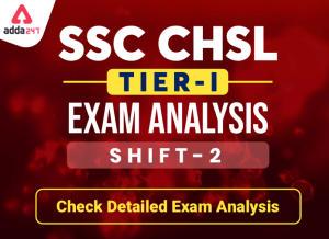 SSC CHSL 15 अक्टूबर, शिफ्ट 2 Exam Analysis 2020 : यहाँ देखें शिफ्ट 2 की परीक्षा का विस्तृत विश्लेषण_40.1