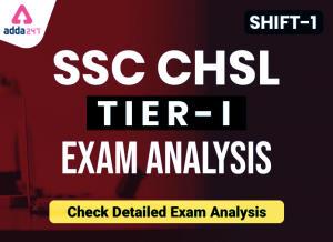 SSC CHSL 16 अक्टूबर शिफ्ट 1 Exam Analysis 2020 : यहाँ देखें शिफ्ट 1 की परीक्षा का विस्तृत विश्लेषण_40.1