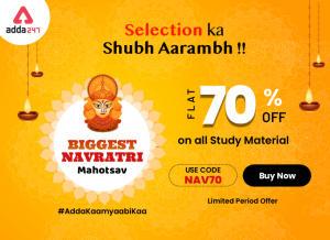 नवरात्रि महोत्सव ऑफर: पायें सभी स्टडी मैटेरियल पर 70% की छूट_40.1