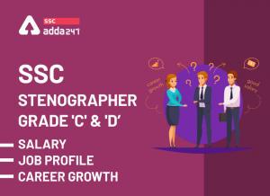 SSC स्टेनोग्राफर वेतन 2020:जानिए 7 वें वेतन आयोग के बाद कितना है SSC स्टेनोग्राफर का वेतन और कैसा हैं जॉब प्रोफाइल और करियर ग्रोथ_40.1