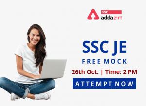 26 अक्टूबर 2020 को 2 बजे Adda 247 कर रहा हैं SSC JE All India Mock का आयोजन; अभी एटेम्पट करें_40.1