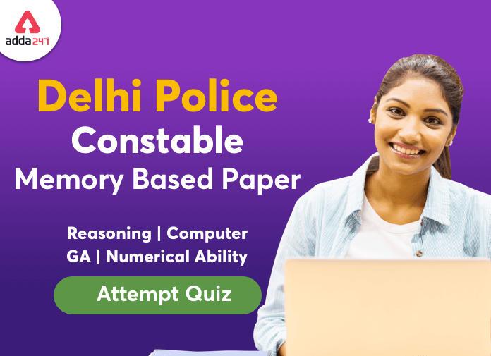 दिल्ली पुलिस कांस्टेबल परीक्षा मेमोरी बेस्ड क्विज़: यहाँ से करें क्विज एटेम्पट_40.1