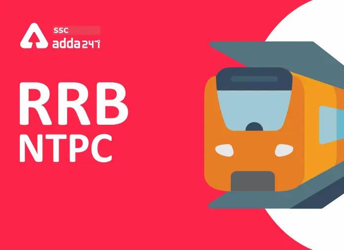 RRB NTPC अपडेट : यहाँ देखें आधिकारिक परीक्षा कार्यक्रम, एडमिट कार्ड, चयन प्रक्रिया के साथ-साथ अन्य सभी अपडेट_40.1