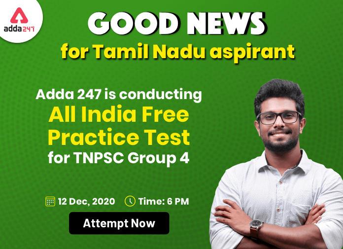 TNPSC ग्रुप 4 परीक्षा के लिए 12 दिसंबर को आयोजित हो रहा है ऑल इंडिया फ्री मॉक: अभी एटेम्पट करें_40.1