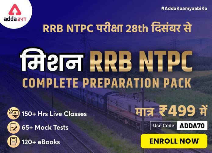 सलेक्शन की करें तैयारी Mission RRB NTPC के साथ; मात्र 499 रु. में_40.1