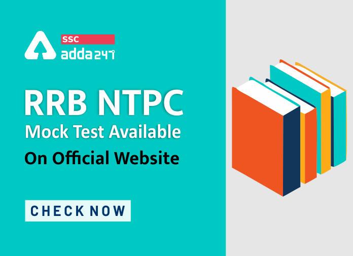 RRB NTPC Mock Test, रेलवे की आधिकारिक वेबसाइट पर उपलब्ध : यहाँ जानें कैसे करें Mock Test एटेम्पट_40.1