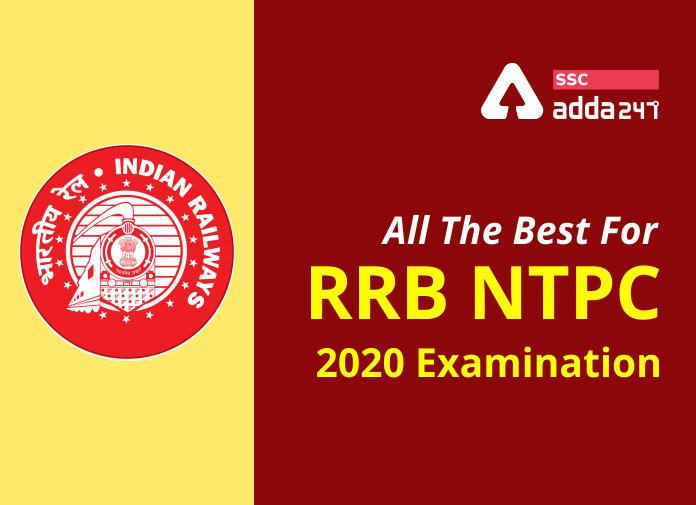 सभी उम्मीदवारों को RRB NTPC CBT 1 परीक्षा की ढेर सारी शुभकामनाएं_40.1